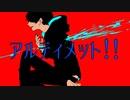 【Fukase】アルティメット!!
