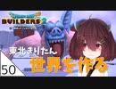 #50【ドラゴンクエストビルダーズ2】東北きりたん世界を作る【VOICEROID LIVE】