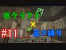【minecraft】匠クラフト×高さ縛り #11【ゆっくり実況】