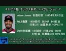 【プロ野球】オリックスに入団したアダム・ジョーンズを紹介してみた