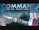 【VOICEROID実況】 第45特殊任務部隊 -Part 04- 【CMO】