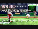 初ポケモン 8回目 ポケットモンスターシールド