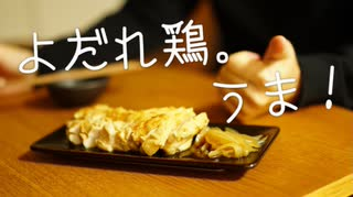 【コミュ限定】料理好きな男がよだれ鶏を作って食べて鶏雑炊にする。【日常茶飯#1】