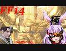 【FF14】ゆかりさんはどうやら不思議な世界で極みの者たちに挑むようですよ?
