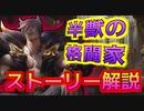 【LOL解説】半人半獣の格闘家セトのストーリー解説!!