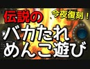 第51位:【シャドバ】伝説の『ばかたれめんこ遊び』やってみた。【シャドウバース/ Shadowverse】