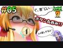 #05 弦巻マキの『ルイージマンション3』略して「つるまん!!」【VOICEROID実況】