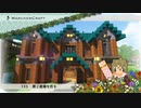 MarchenCraft~メルヘンクラフト~Part.133【Minecraftゆっくり実況】