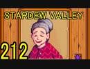 頑張る社会人のための【STARDEW VALLEY】プレイ動画212回