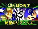 【第十回】64スマブラCPUトナメ実況【Losers五回戦第一試合】