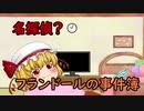 【ゆっくり茶番】 名探偵フラン? プリン盗難事件(全編)