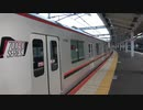 【ひびや】東武70090系電車甲種輸送(20191214)【らいなー?】