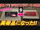【美術品】 最新フェラーリSF90ストラダーレの絵を特注の額に入れたら神聖な美術品になりました!