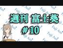 【12/2~12/8】だいたい3分で分かる先週の葵ちゃん【週刊富士葵#10】
