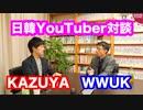 韓国人のボクが「反日洗脳」から解放された理由【韓国人 YouTuberのWWUKさんと対談】