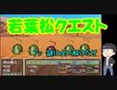 【おそ松さん偽実況】若葉松クエスト #3 (YOUTUBEからの転載です)
