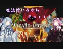 【Wizard of Legend】  魔法使いあかね Part01 【VOICEROID...