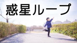 【3歳児が】 惑星ループ 踊ってみた 【初