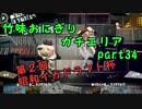 【X】竹味おにぎりガチエリアpart34~第2回昭和イカドラフト杯~【ゆっくり実況】