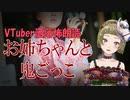 【B級ホラーハウス】VTuber洒落怖朗読「お姉ちゃんと鬼ごっこ」