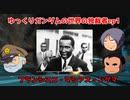 ゆっくりガンダムでみる。世界の独裁者ep1.フランシスコ・マシアス・ンゲマ【ゆっくり解説】