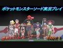 『ポケモン剣盾』ポケットモンスターソードを初実況プレイ!PART4