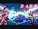 【ポケモン剣盾】その場しのぎのアカネッティ #4日目 【VOICEROID実況】