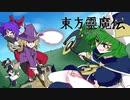 『東方フラッシュアニメ』東方靈魔伝