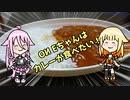 OИEちゃんはカレーが食べたい!【CeVIOキッチン】