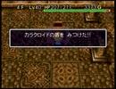 【風来のシレン2】カラクロTA 30分08秒