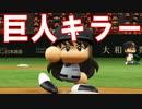 【パワプロ2017】#179 阪神ファン歓喜!?伝統の一戦で大暴れ!!【元最弱野手マイライフ・ゆっくり実況】