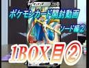 【おさぶ】ポケモンカード開封動画 ソード編② 1BOX分目②