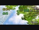 """【長崎】【街作り】【自然】 Upoli #14 """"Nature City Nagasaki"""""""