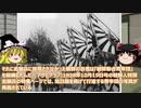 【ゆっくり解説】併合時代における旭日旗の歴史を塗り替えて批判する韓国