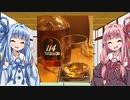 お酒大好き琴葉姉妹 part.6 【東京クラフト バーレイワイン、他】