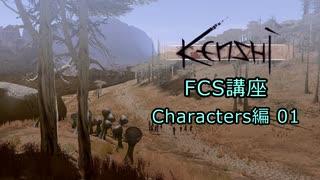【Kenshi】FCS講座・Characters編01