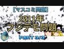 【マスコミ問題】2011年フジデモ問題 part3/3