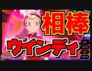 【ポケモン剣盾#01】ポケモン対戦始めます