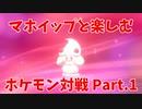 【ポケモン剣盾】マホイップと楽しむポケモン対戦Part.1