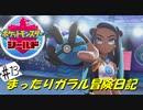 【実況】まったりガラル冒険日記13ページ目【ポケモン剣盾】