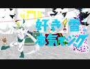 【MMDポケモン】好き!雪!本気マジック【色違いゼラオラ】
