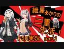 【ペルソナ5R】紲星あかりの二重生活! part1【ボイスロイド実況】