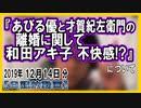 『和田アキ子、離婚したあびる優から事前に報告がなかったことに不快感…』についてetc【日記的動画(2019年12月14日分)】[ 258/365 ]