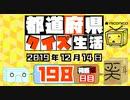 【箱盛】都道府県クイズ生活(198日目)2019年12月14日