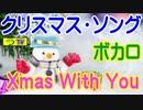 (ボカロ)【クリスマス・ウィズ・ユー】(ボカロ)【オリジナル曲】[2019年12月15日]