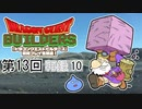 第13回『ドラゴンクエストビルダーズ』初見プレイ生放送! 再録10