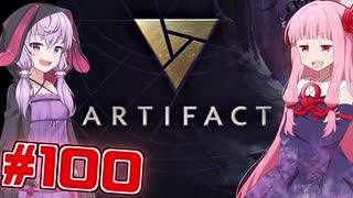 琴葉茜の闇ゲー#100「Artifact -valve最大の問題作- 」