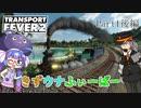 【TransportFever2】きずウナふぃーばー part1後編