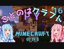 【ほのぼの姉妹】ことのはクラフトPY Part.16【Minecraft】
