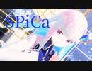 【にじさんじMMD】SPiCa【リゼ・ヘルエスタ】